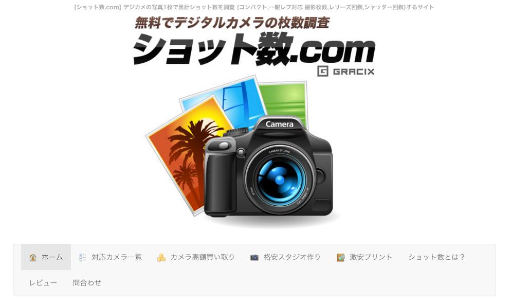 ショット数.comイメージ