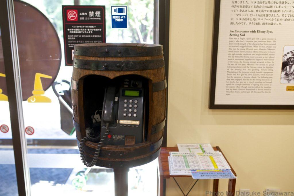 ニッカウイスキー仙台工場にある樽に入った公衆電話