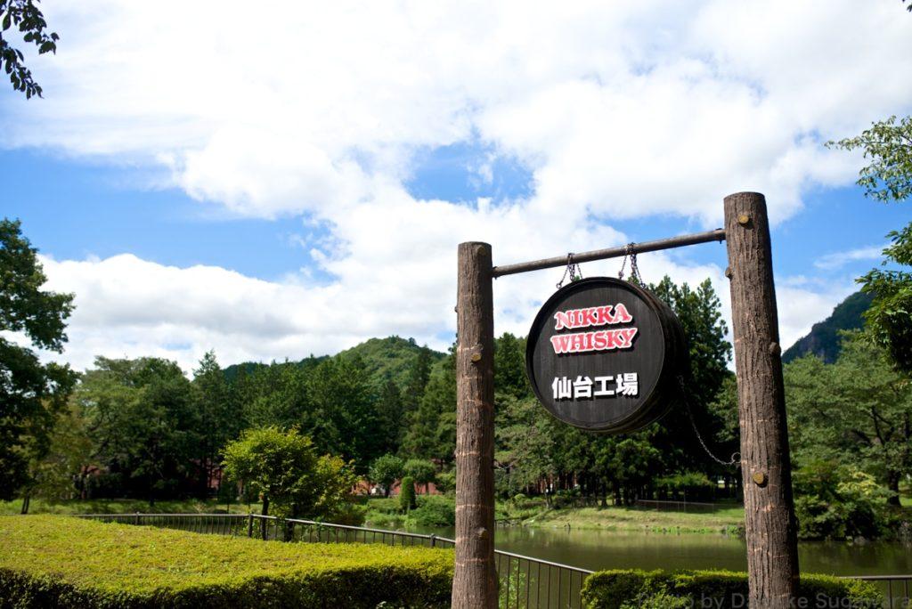 ニッカウイスキー仙台工場の看板と空