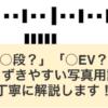 【解説編】初心者がつまずく「○段」・「○EV」って何?