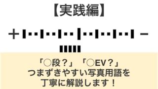 【実践編】初心者がつまずく「○段」・「○EV」って何?