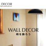 写真をオシャレに飾りたい人には「WALL DECOR」(ウォールデコ)がオススメな3つの理由