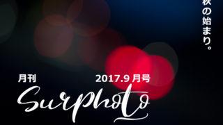 月刊スーフォト2017.9月号