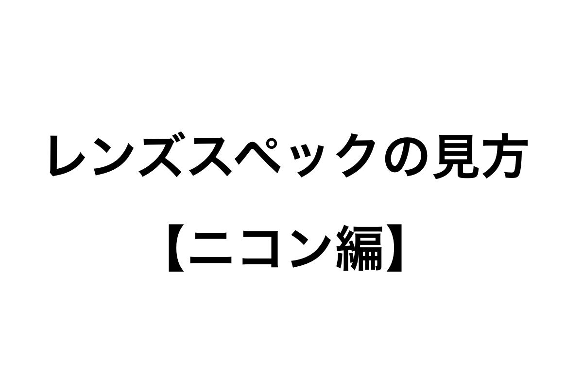 レンズスペックの見方【ニコン編】