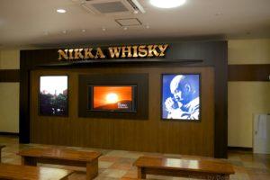 ニッカウイスキー仙台工場の見学受付のところ