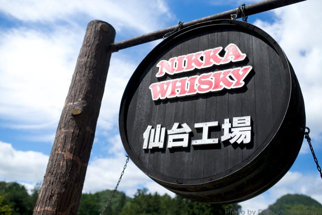 ニッカウイスキー仙台工場の看板