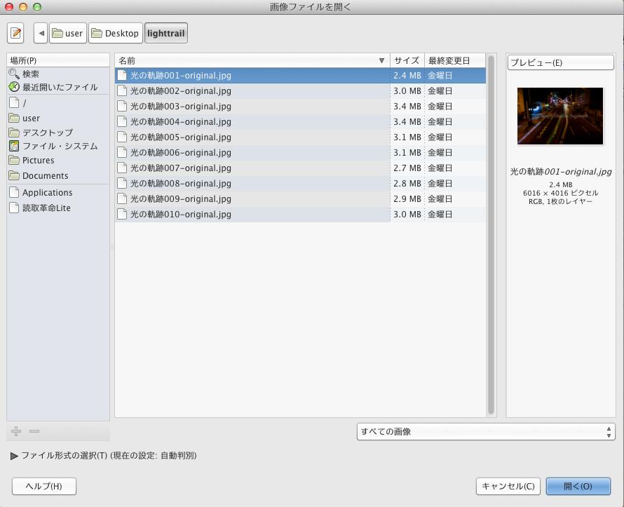 GIMPインポート画面のキャプチャ