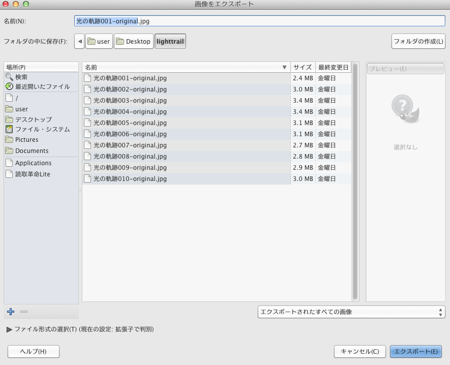 GIMPエクスポート画面