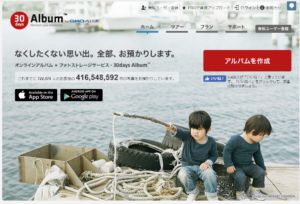 30days Alubumのトップ画面