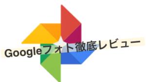 【保存版】超便利なGoogleフォトの使い方を徹底レビュー!